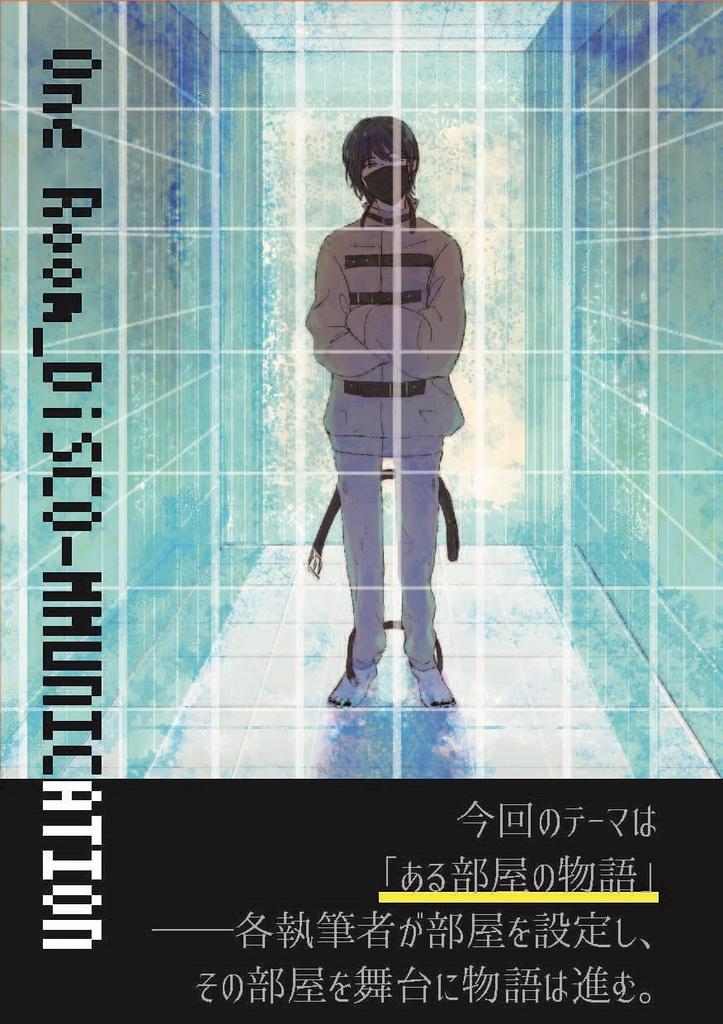 【創作合同誌】One Room_DISCO-MMUNICATION