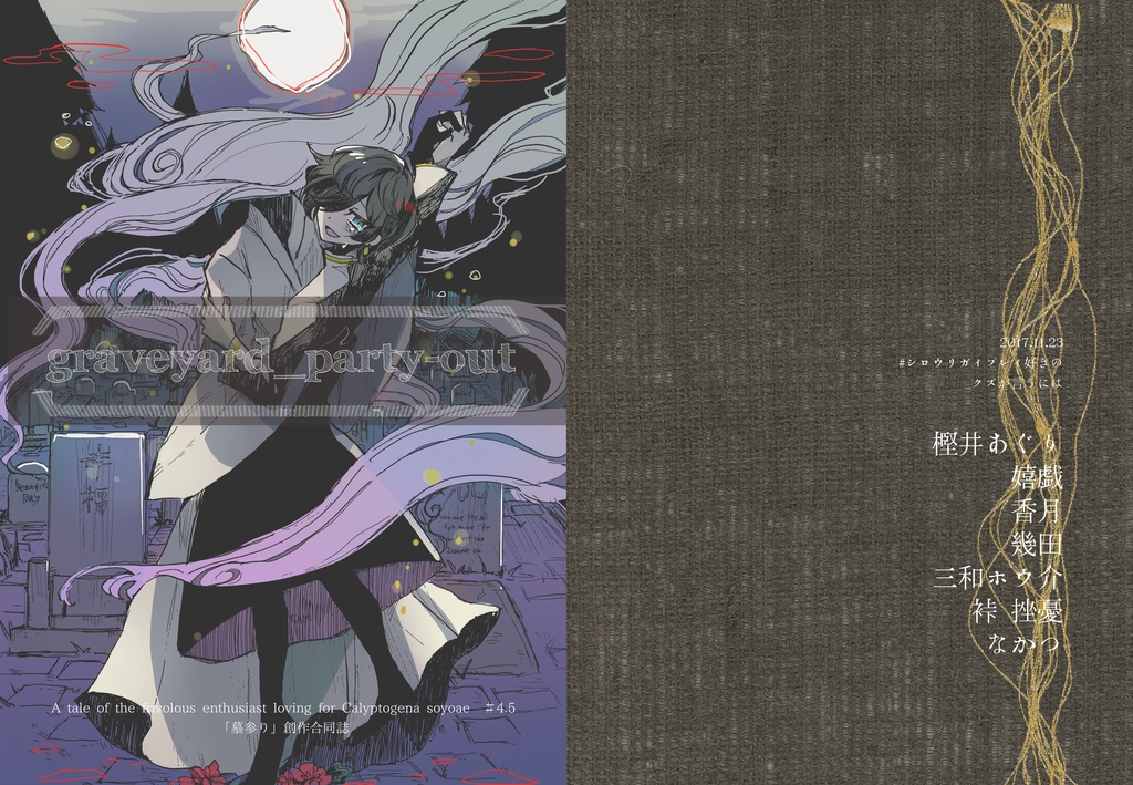 【BL創作合同誌】graveyard_party-out