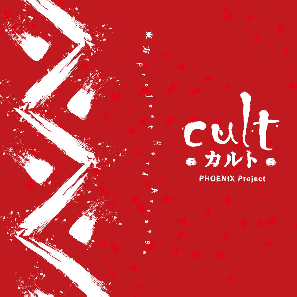 "【C93】東方 Hard Rock Arrange Album ""cult""【PHOENIX Project】"