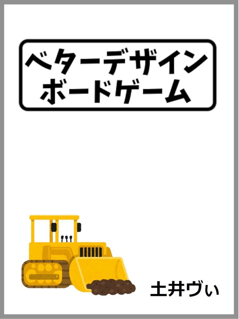 ベターデザインボードゲーム