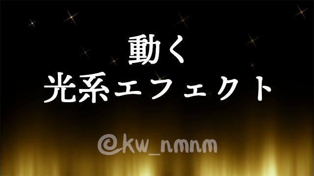 【光系2種】動くエフェクト素材Vol.1
