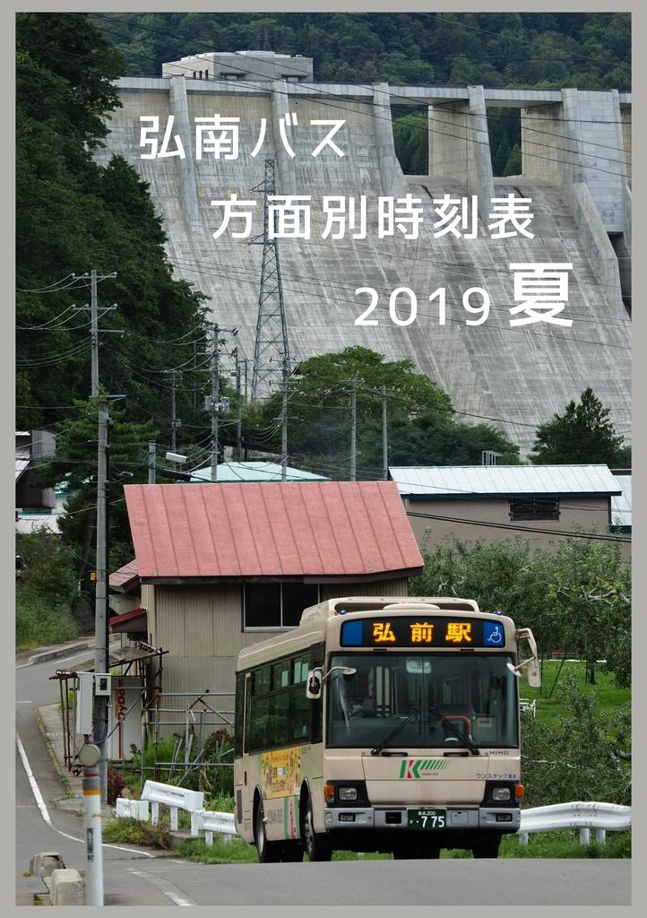 弘南バス方面別時刻表 2019年夏版