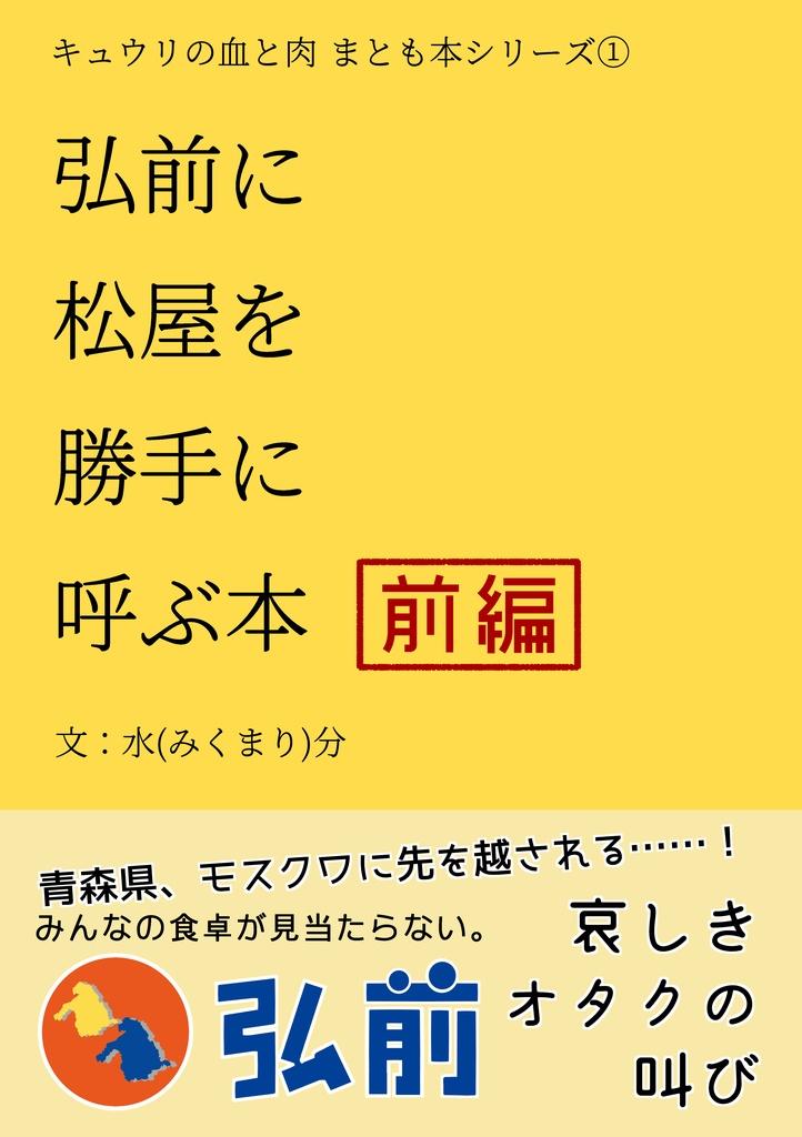 【電子版】弘前に松屋を勝手に呼ぶ本 前後編セット【お徳用】