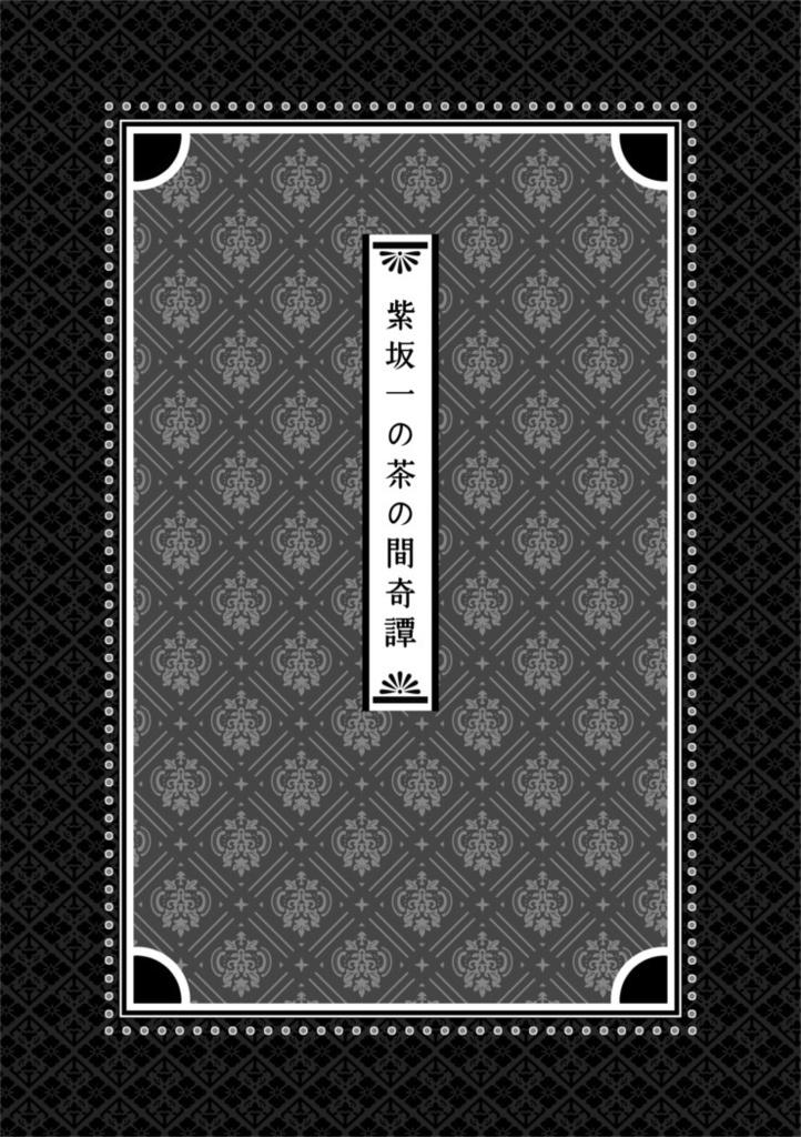 【カラ一小説】紫坂一の茶の間奇譚