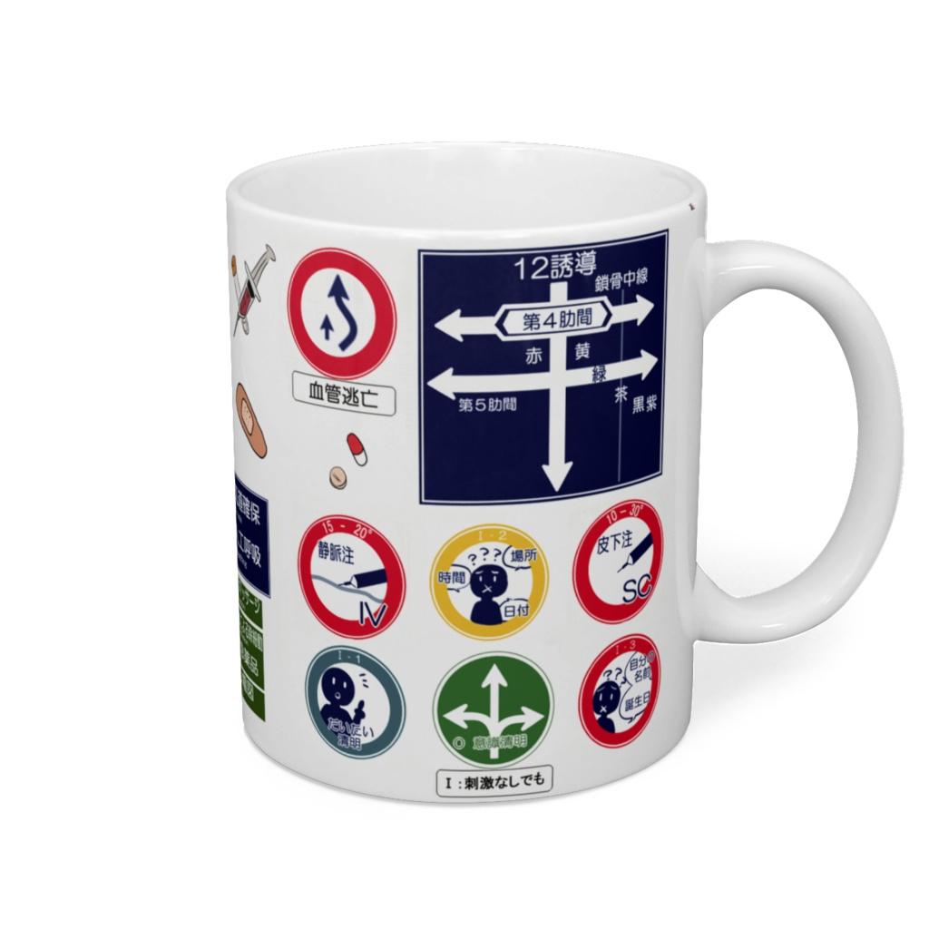 医療安全マグカップ