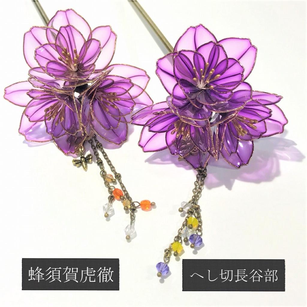 1本限定【蜂須賀】【長谷部】八重桜かんざし