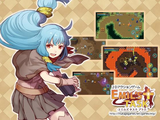 Emil's Task Plus -エミルズタスク プラス-