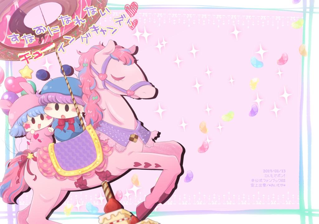 【ミルモでポン!】すなおになれないチューイングキャンディ【ムルパピ本】
