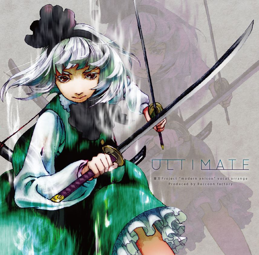 ULTIMATE【BOOTH DL版/パッケージ版】
