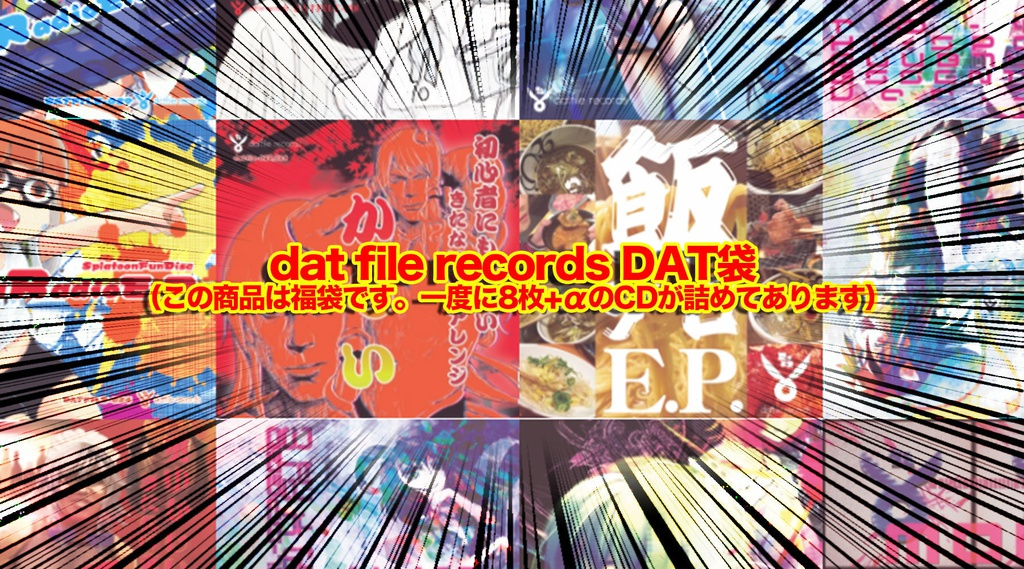 dat file records 福袋