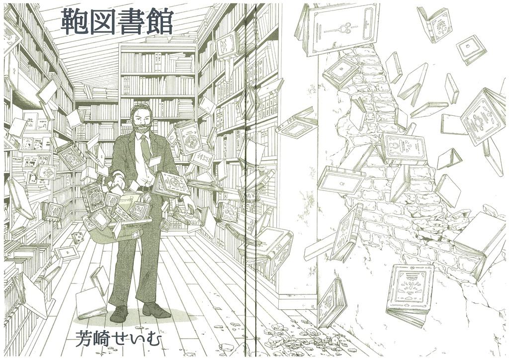 【再版】鞄図書館+プラス/2冊セット