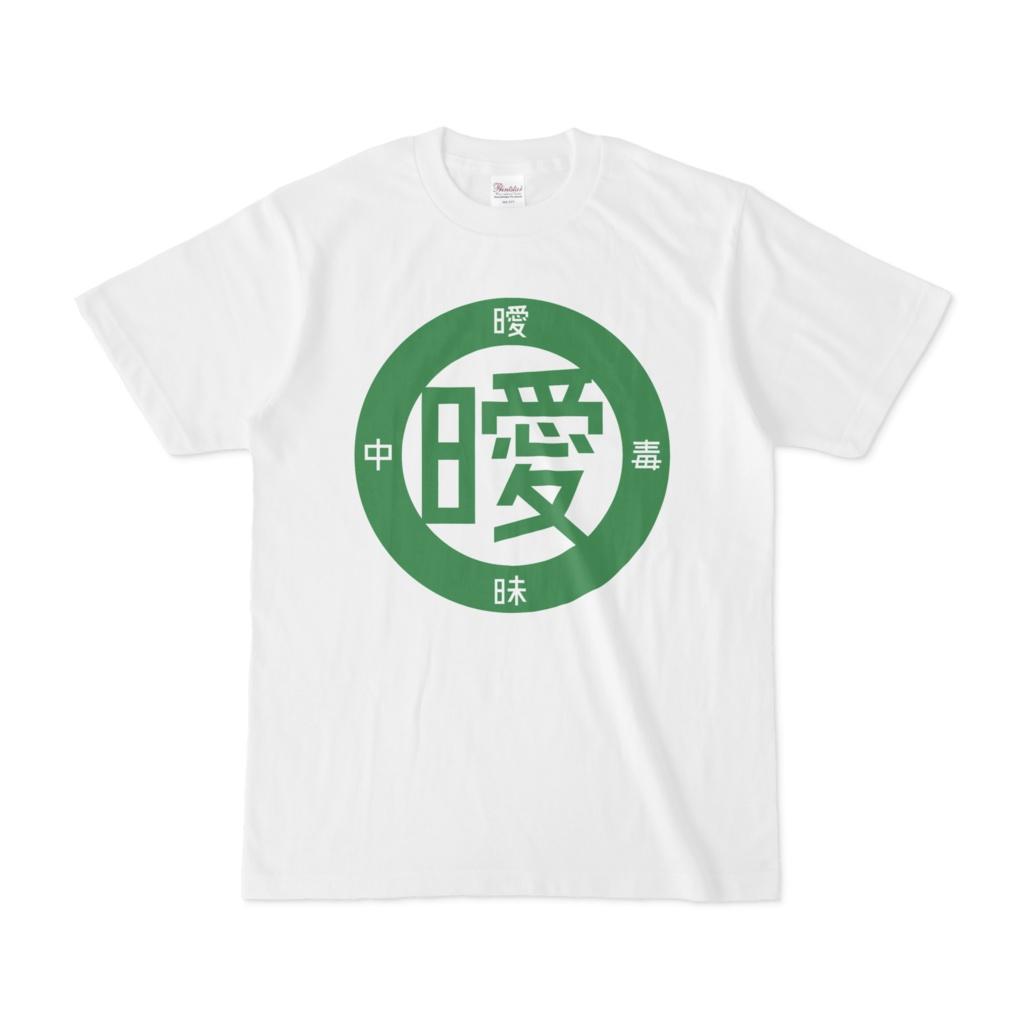 曖丁<緑>色ロゴ