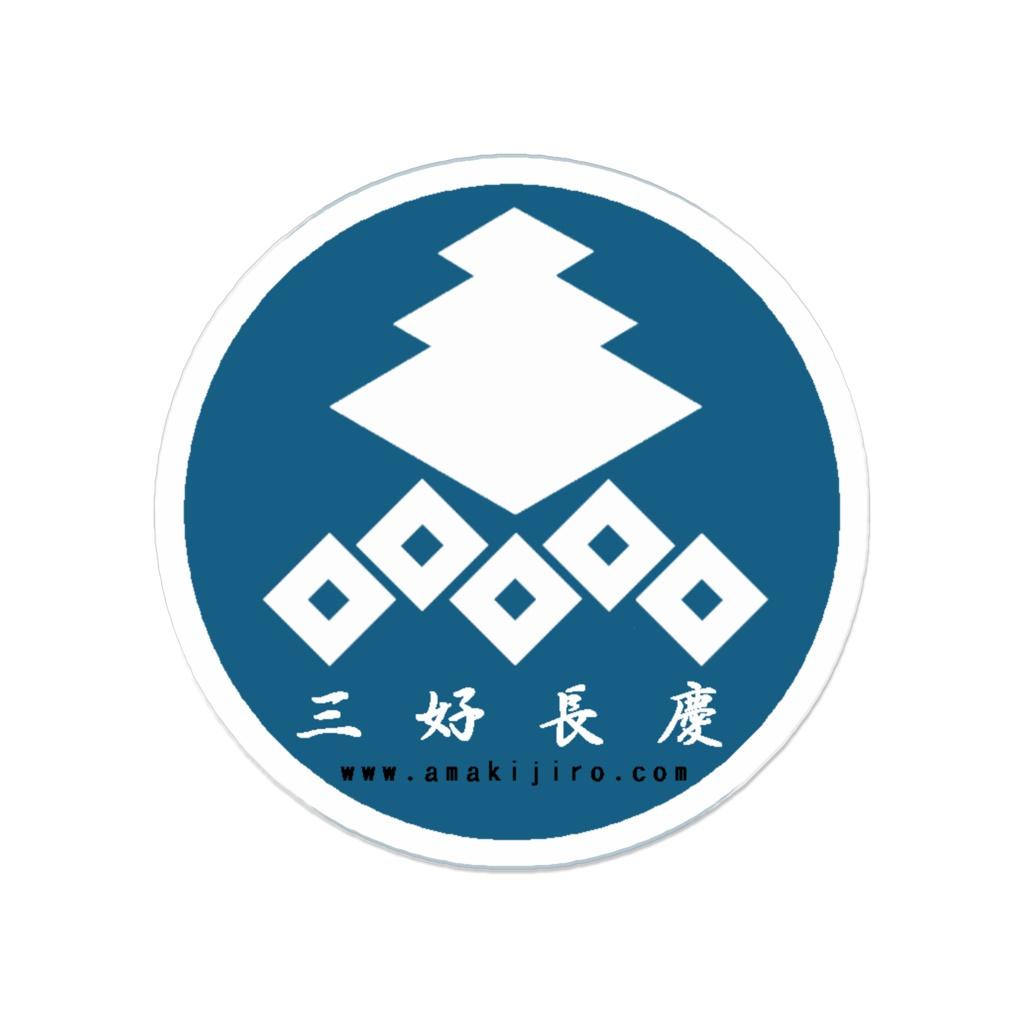 三好 長慶 家紋
