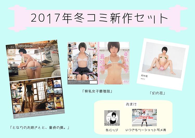 2017年冬コミ新作セット☆