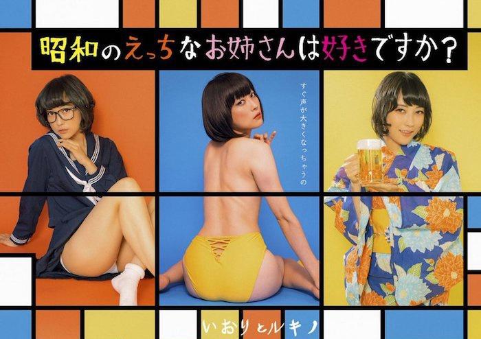 昭和のえっちなお姉さんは、好きですか?