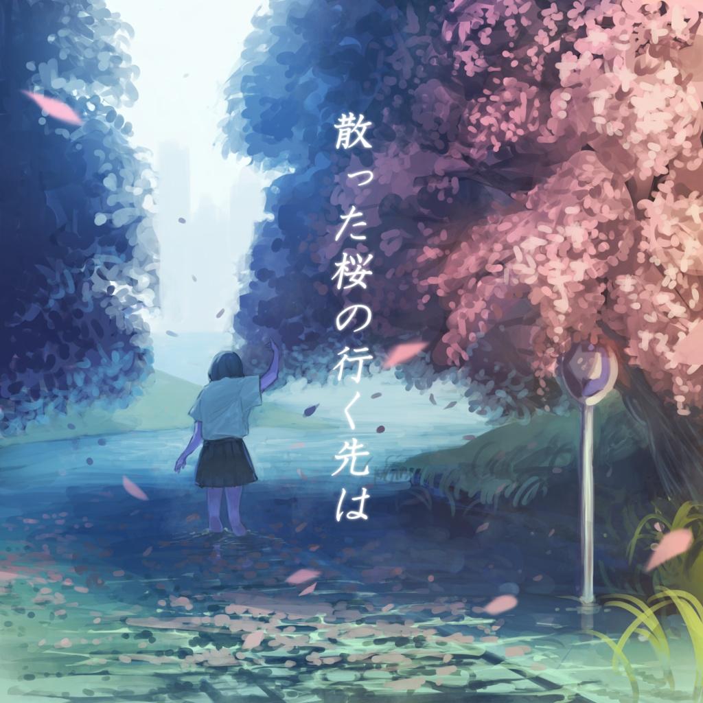 niwacica 3rd Album「散った桜の行く先は」DL版