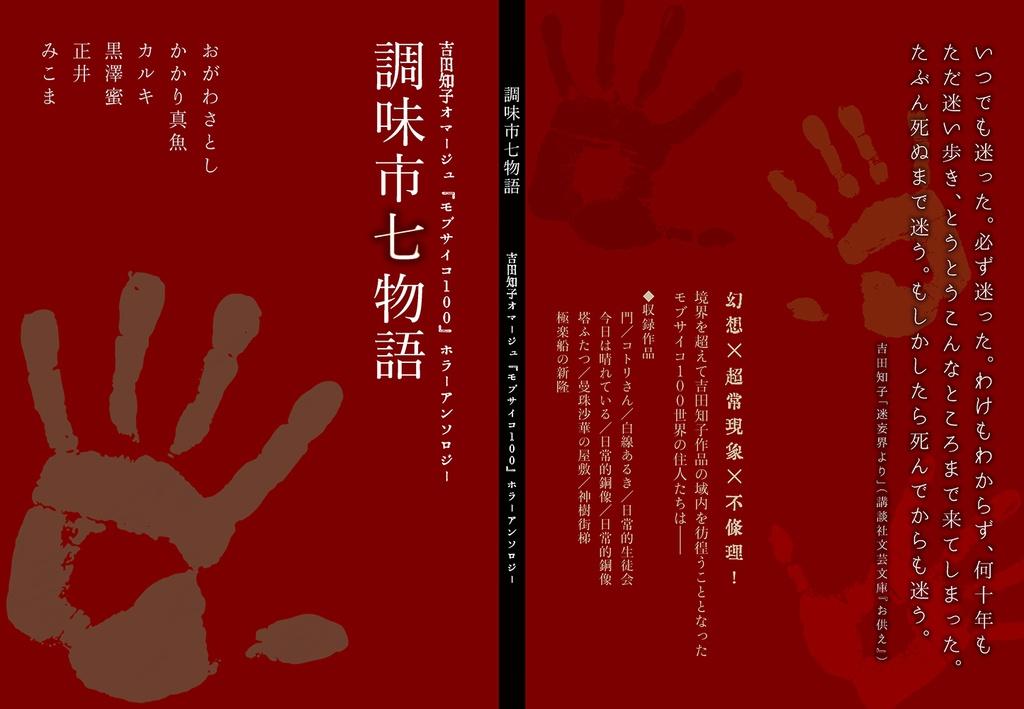 【『モブサイコ100』ホラーアンソロジー】調味市七物語【吉田知子オマージュ】