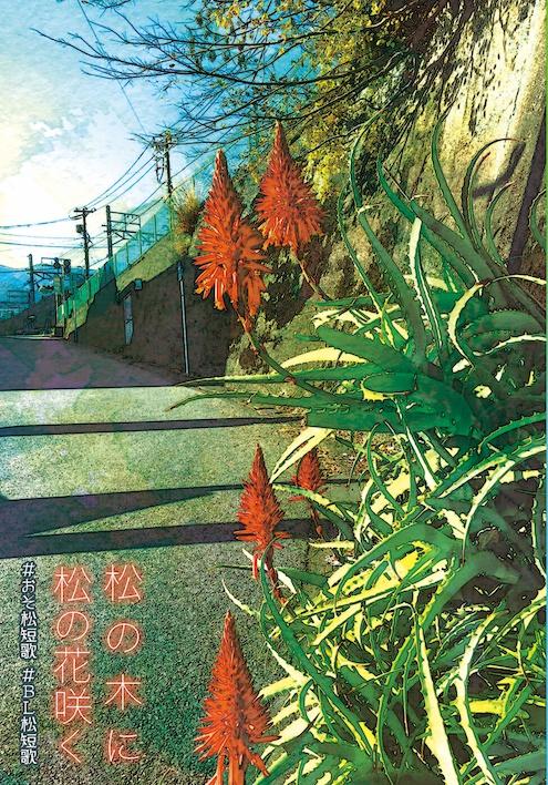 【 #おそ松短歌 #BL松短歌 #BL短歌 】松の木に松の花咲く【フルカラー】