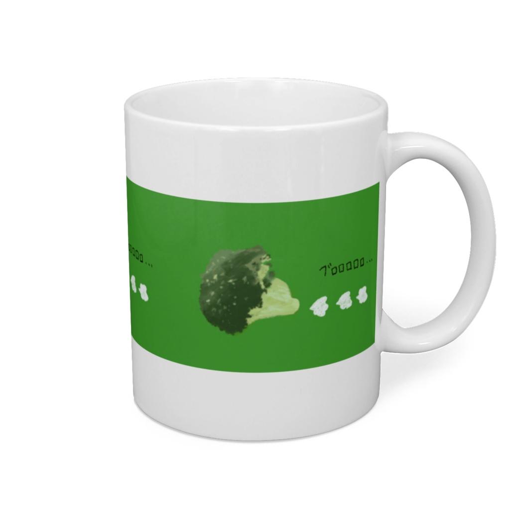 ぶろぶろブロッコリーマグカップ