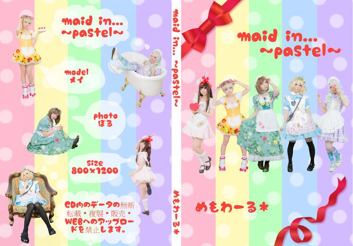 maid in...〜pastel〜