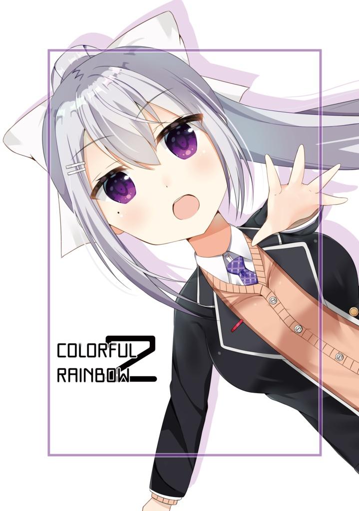 【DL販売】COLORFUL RAINBOW2