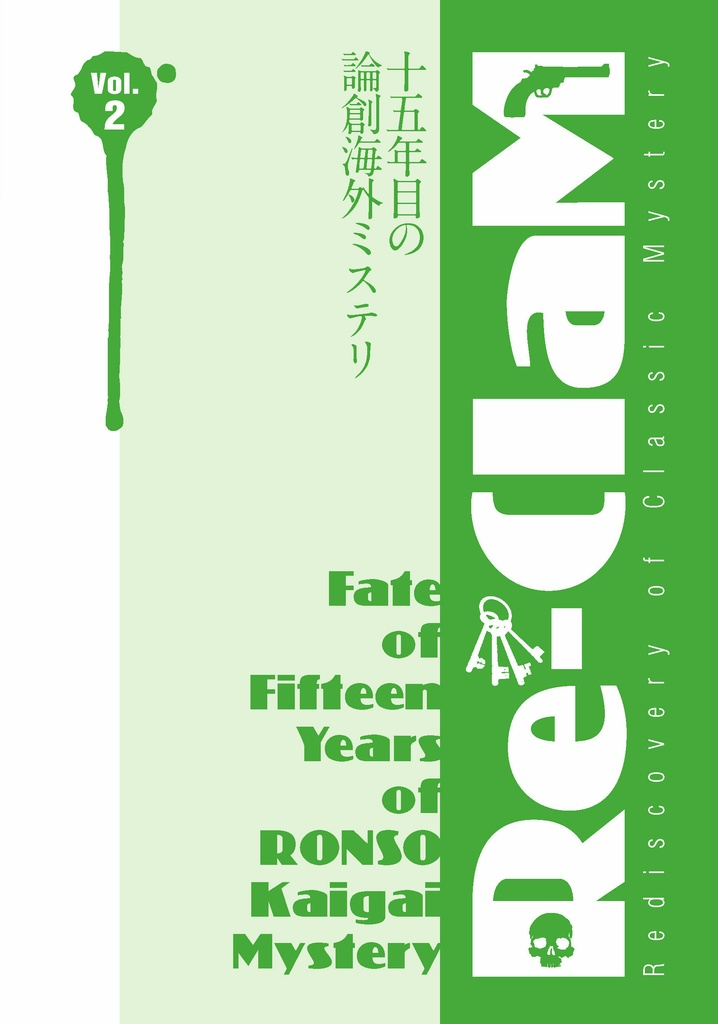 Re-ClaM 第2号
