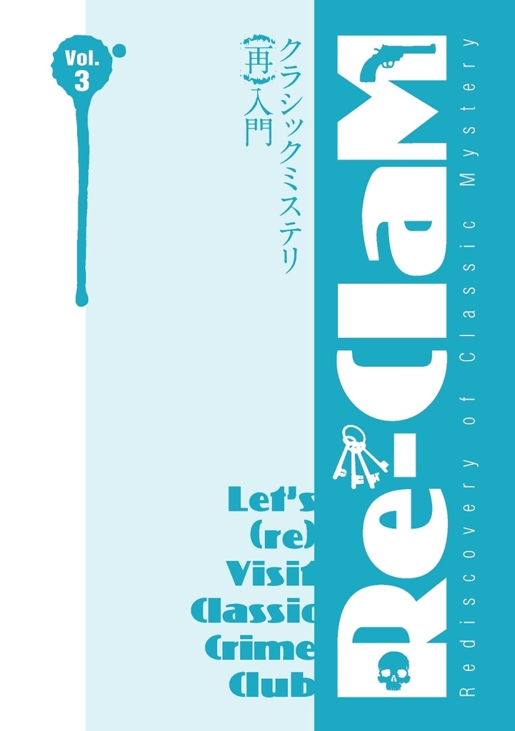 Re-ClaM 第3号