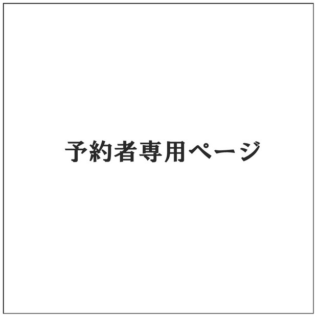 【春雪様専用ページ】