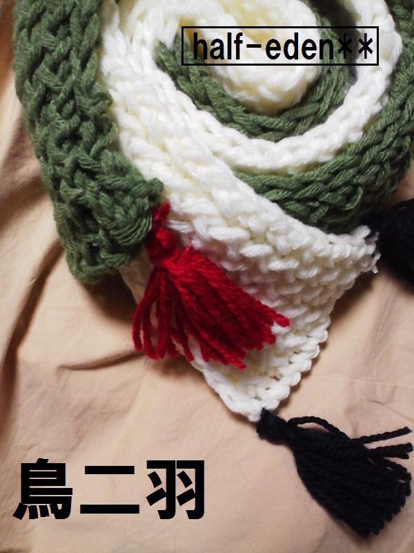 【SALE】刀剣乱舞/レア太刀イメージスリムマフラー