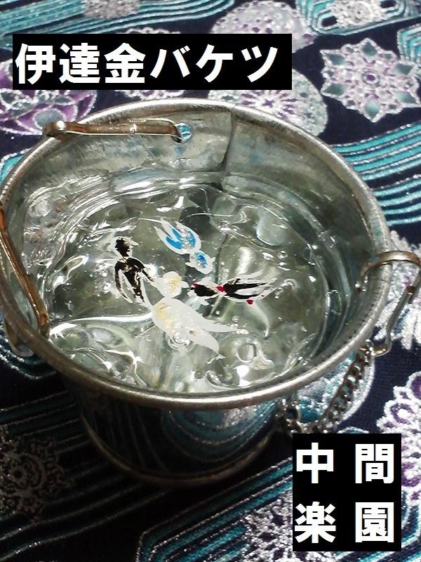 刀剣乱舞/伊達金 ばけつきんぎょ