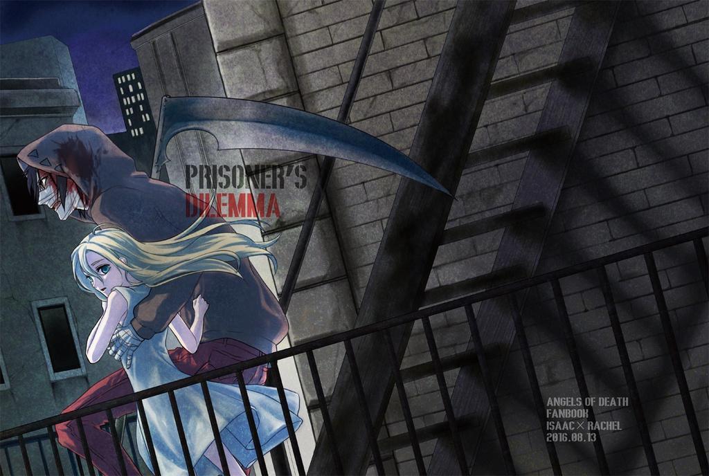 殺戮の天使:PRISONERS'DILEMMA