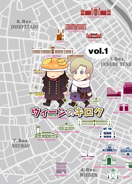 ウィーンのキロク vol.1