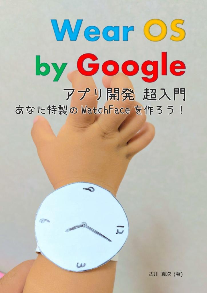 Wear OS by Google アプリ開発 超入門
