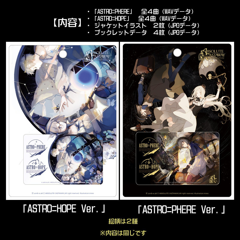 ASTRO=PHERE&ASTRO=HOPE Special Music Card