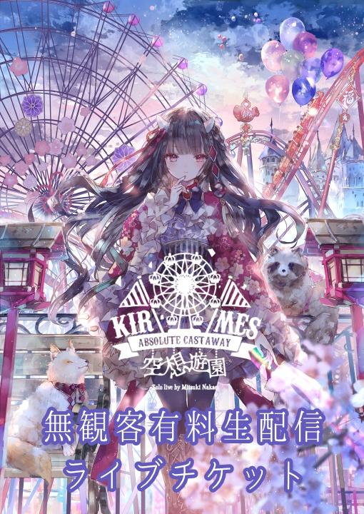 中恵光城ソロライブツアー「空想遊園-KIRMES 2020-」無観客有料生配信ライブチケット
