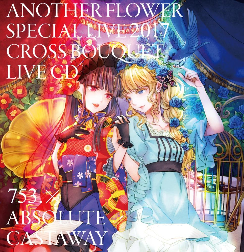 Another Flower Special Live 2017「Cross bouquet」LIVE CD(特典付)