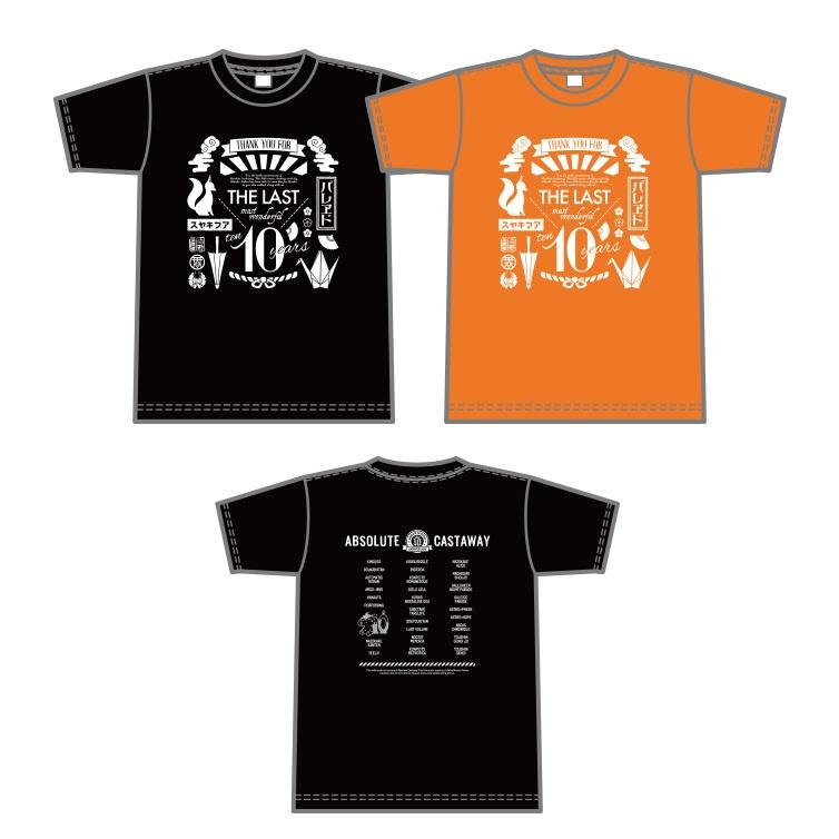 あぶきゃす10周年Tシャツ【橙】【Sサイズ】