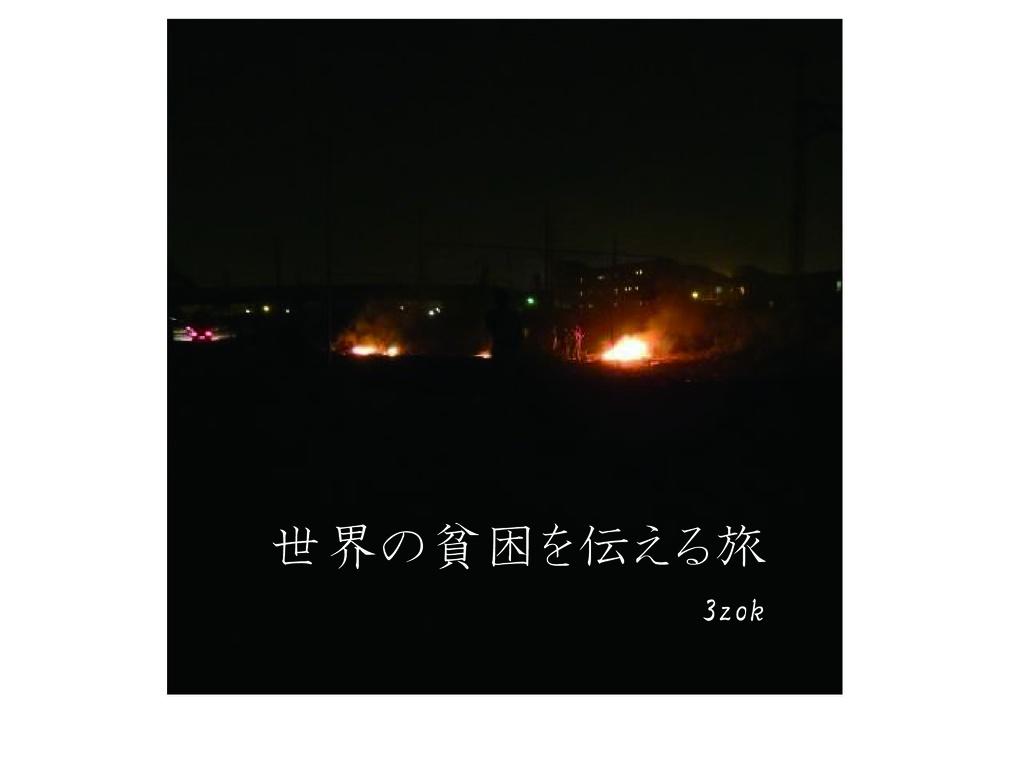 世界の貧困を伝える旅(CD)