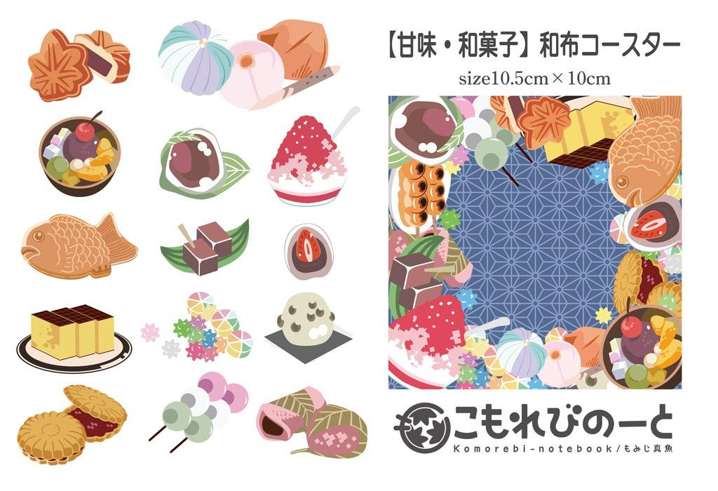 【甘味・和菓子】和布コースター