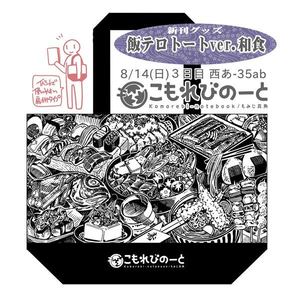 飯テロ・キャンバストート【ver.和食】