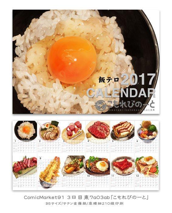 こもれびのーと・飯テロカレンダー2017