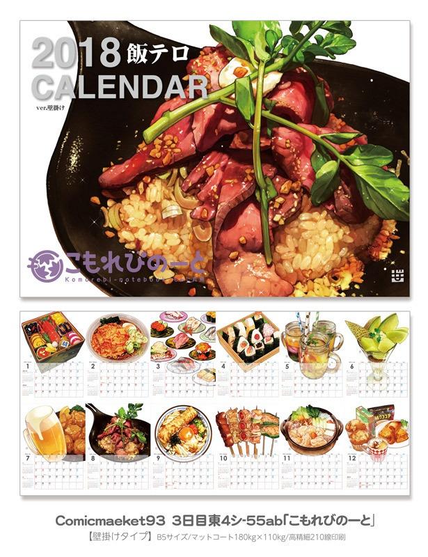飯テロカレンダー2018【ver.壁掛け】