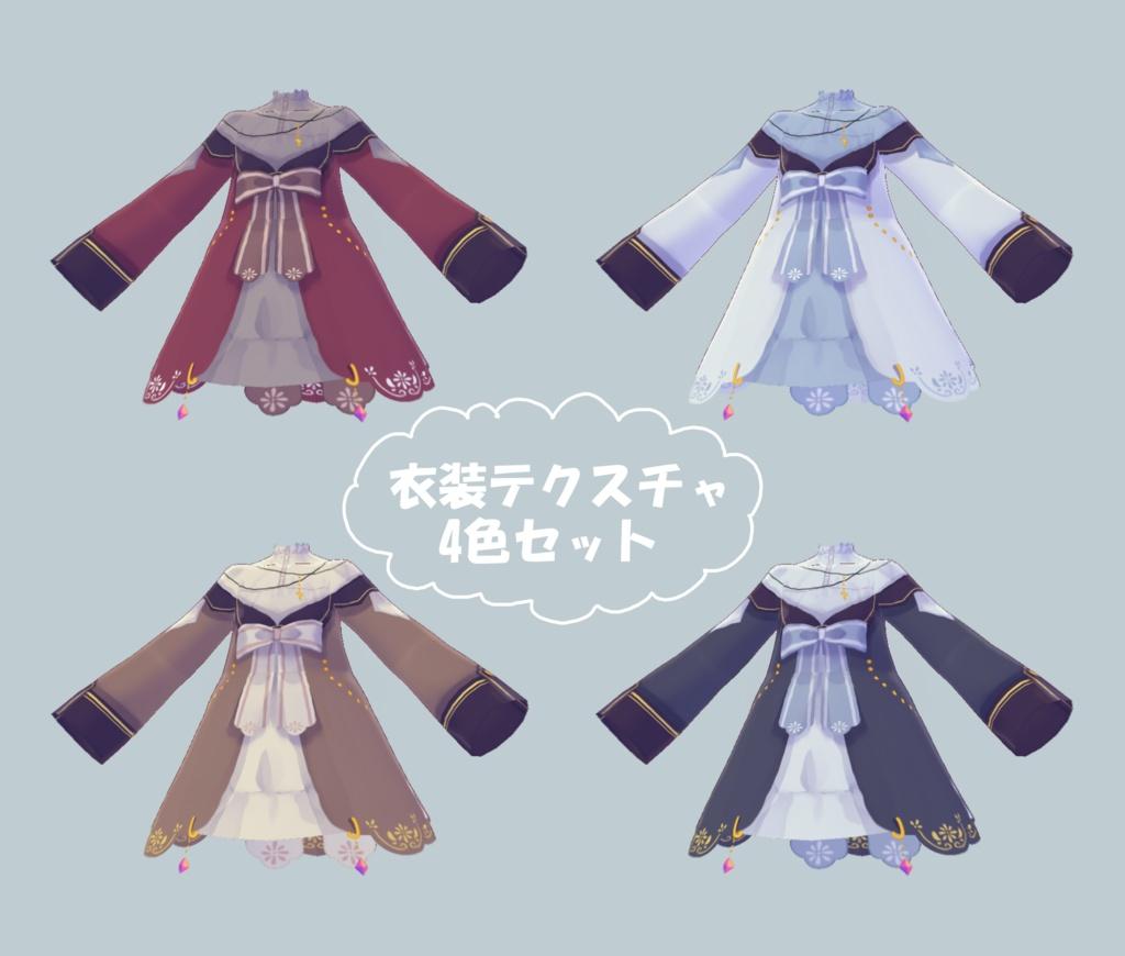 【無料試着可】VRoid用衣装テクスチャ【4色セット】