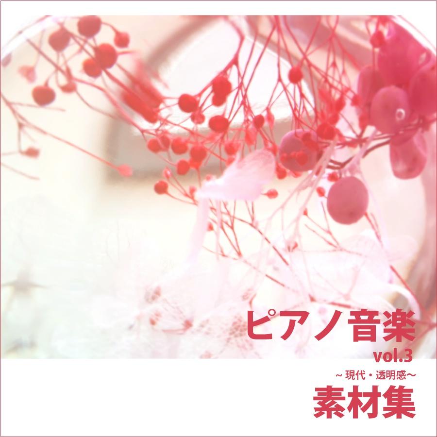 【応援セール📣7.31まで】ピアノ音楽素材集vol.3 ~現代・透明感~