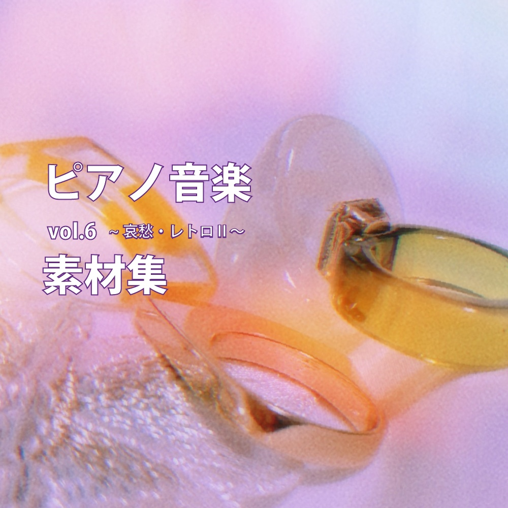 🍁SALE✱10.31まで!🍁ピアノ音楽素材集vol.6 ~哀愁・レトロⅡ~