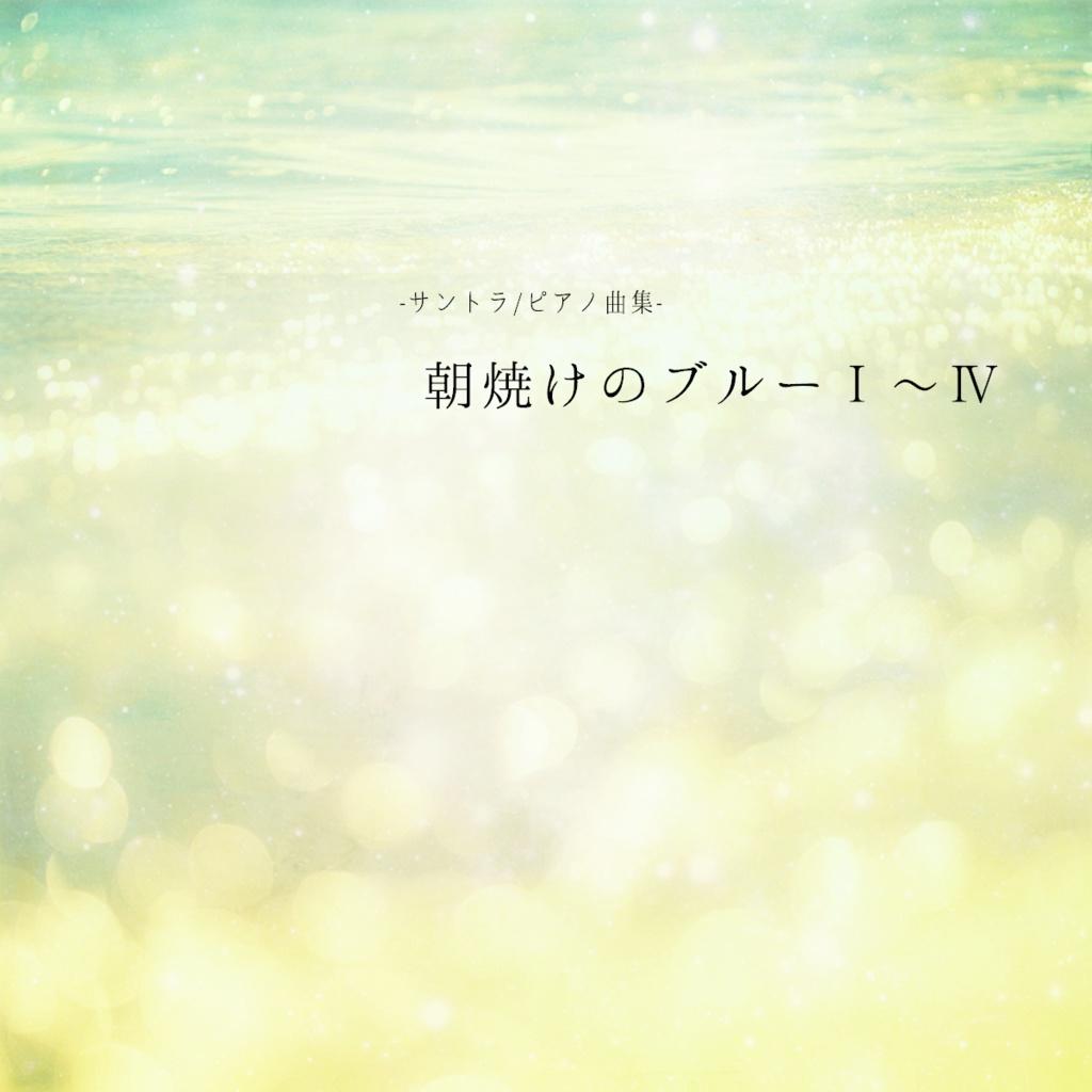 朝焼けのブルーⅠ~Ⅳ - サントラ/ピアノ曲集-