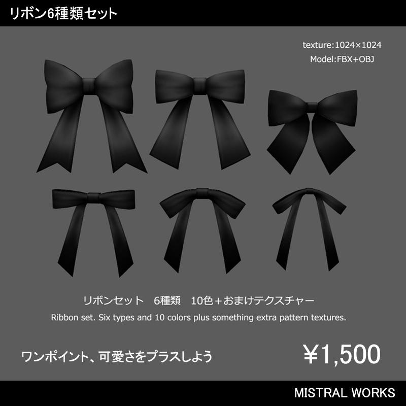リボン6種類セット(400人記念セール 値引中)