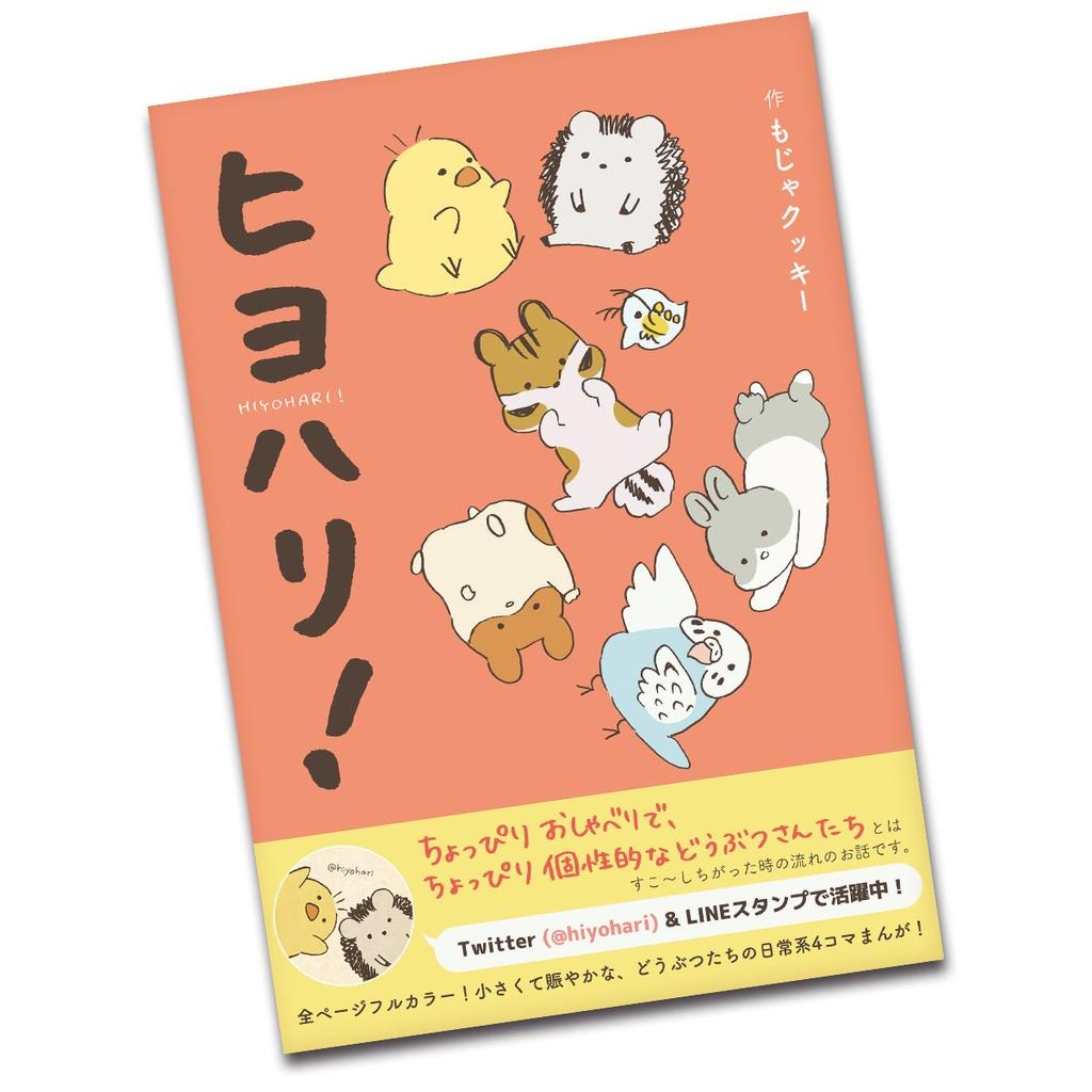『ヒヨハリ!』カラー4コマ本(同人誌)