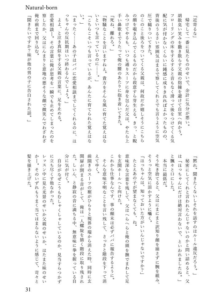 スタ 小説 あん 夢