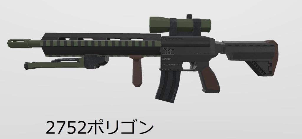アサルトライフル「XM46」 VRC向け  Fbxモデル